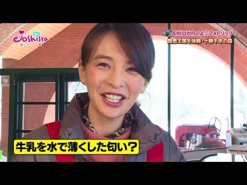 """【STV】ジョシスタあいく的""""AIKUが行くよ☆フォトリップ""""#27(前編)"""