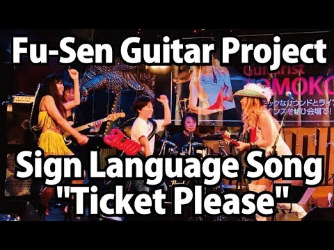 "Go!Go!TOMOKO ""Ticket Please"" Sign Language Song [Fu-Sen Guitar Project]"