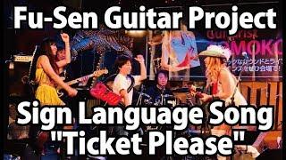 "Go!Go!TOMOKO ""Ticket Please"" Sign Language Song [Fu-Sen Guitar Project]"