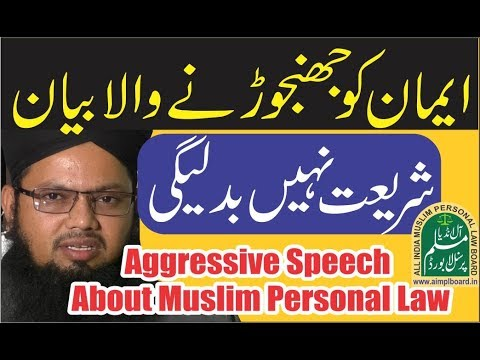 Aggressive Speech About Muslim Personal Law - By: Mufti Mohammed Hasnain Nomani DB - Dist.Latur2017