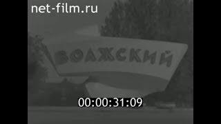 1979г.  г. Волжский Волгоградская область