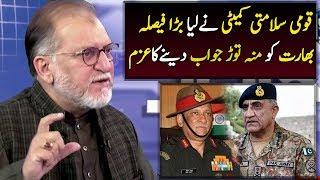 Imran Khan Give Free Hand To Pak Army Against Indian   Orya Maqbool Analysis