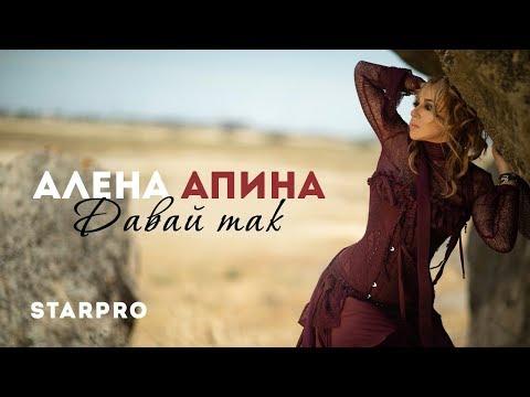 Скачать клип Алена Апина - Давай так (2018) смотреть онлайн