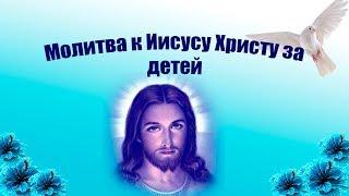 Да будут наши дети здоровы Молитва за здоровье ребёнка Молитва к Иисусу Христу за детей