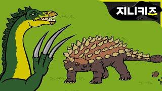 기이한 공룡탐험 #17 괴상한 테리지노사우루스, 피나코사우루스 ★지니키즈 공룡대탐험