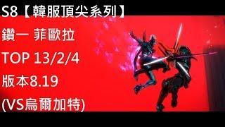 S8【韓服頂尖系列】鑽一 菲歐拉 Fiora TOP 13/2/4 版本8.19 (VS烏爾加特)