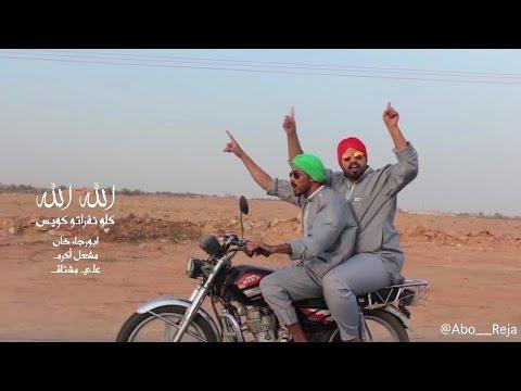 شيله على الطريقه الباكستانيه