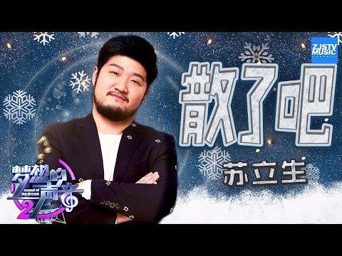 [ CLIP ] 苏立生《散了吧》《梦想的声音2》EP.10 20180105 /浙江卫视官方HD/