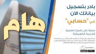 خدمة حسابي .. بيان هام من السعودية للكهرباء بخصوص الفاتورة