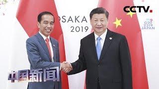 [中国新闻] 习近平会见印度尼西亚总统佐科 | CCTV中文国际