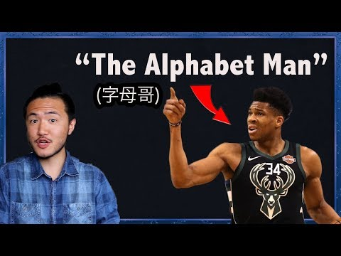 Chinese Nicknames for NBA Players (Explained)