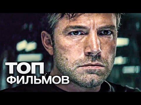 ТОП-10 САМЫХ ЛУЧШИХ ДЕТЕКТИВОВ! - Видео онлайн