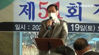 201223KGBTV한국복음방송.초교파장로회정기총회