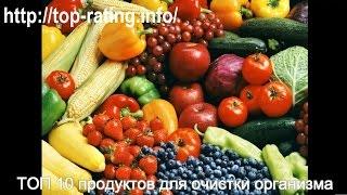 ТОП 10 продуктов для очистки организма