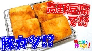 斬新すぎる神レシピ!豚カツに劣らぬ高野豆腐カツ(*'ω' *)ウメェ!