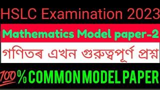 Hslc 2021 Sample Paper Of Mathematics Seba Hslc 2021 Mathematics Model paper