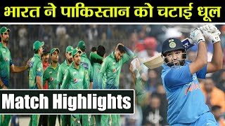 India Vs Pakistan Asia Cup 2018 Match Highlights: India Win By 8 Wicket | वनइंडिया हिंदी