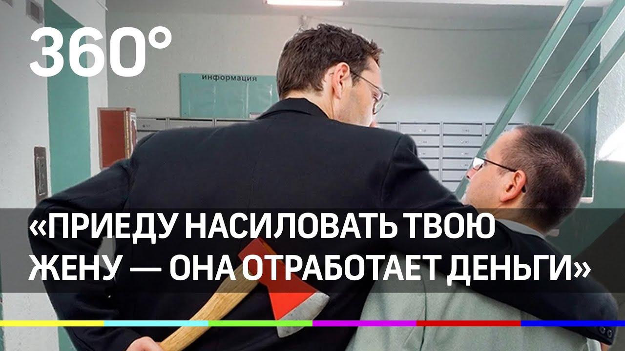 «Приеду насиловать твою жену — она отработает деньги»: беспредел коллекторов в Ульяновске