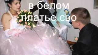 Клип невеста