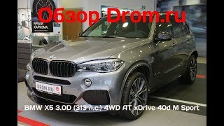 BMW X5 2018 3.0D (313 л.с.) 4WD AT xDrive 40d M Sport - видеообзор