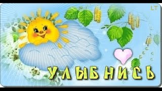 С Днем смеха!!! С 1 апреля!!! Улыбнись!!!