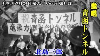 1985年9月21日発売 サブちゃん演歌 歌って見ました。 カラオケはkaraTub...