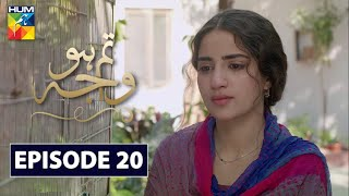 Tum Ho Wajah Episode 20 HUM TV Drama 18 September 2020