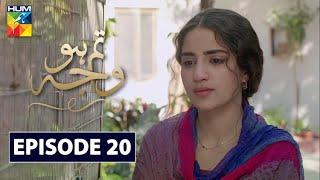 Tum Ho Wajah Episode 20 | Engl…
