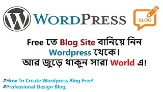 How To Create Wordpress Blog Free With Professional Design Blog Site in Bangla