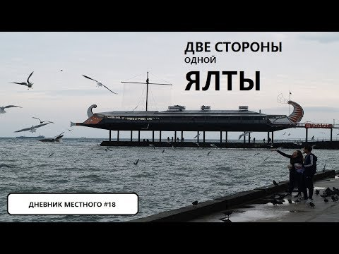 Крым. Ялта. Две стороны одного города/ ДНЕВНИК МЕСТНОГО #18
