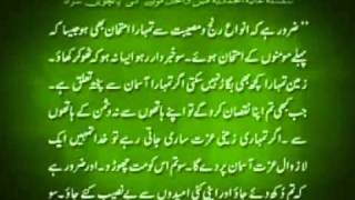 The 10 Conditions of Baiat Fifth Condition-(Urdu)