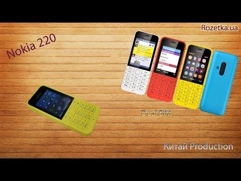Nokia 220. Стоит ли брать) Распаковка)