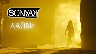 Sonya Kay - Лайви (Official Video)