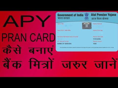 apy किये है तो PRAN  कार्ड जरुर बना ले apy e- PRAN card print || E PRAN CARD DOWANLOD