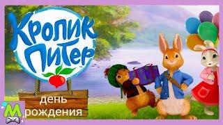 День Рождения Кролика Питера.Доберись до Домика на Дереве.Обучающая Детская Игра