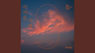 Foreseeable Future (Monthly Project 2020 September Yoon Jong Shin)