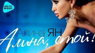 Скачать Алина Ян Алина стой Official Audio 2016