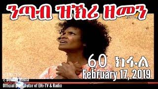 ERi-TV, Eritrea - Drama Series: nTab zKri Zemen - ንጣብ ዝኽሪ ዘመን - ክፋል መበል 60 - part 60, Feb. 17, 2019