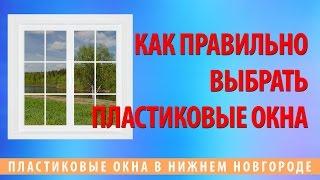 Как правильно выбрать пластиковые окна(, 2014-11-26T19:53:01.000Z)