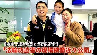 中国の元実業家 「法輪功迫害の現場映像を近々公開」|新唐人| ニュース|海外