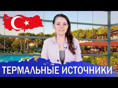 Термальные источники в Турции: Афион, Памуккале, Кангал, Ялова, Бурса