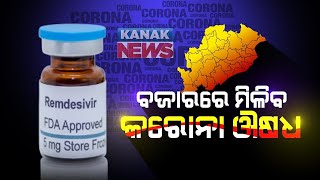 COVID-19: DCGI Approves Sale Of Remdesivir Injection For General Public Against Prescription