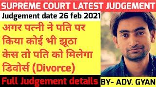 Supreme Court latest judgement on Divorce   False Allegations assumed as mental cruelty for divorce