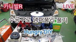LIVE Hungry DIY, 카니발R 뎀퍼풀리 엔진마…
