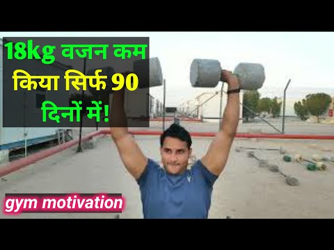 17kg-weight-loss-only-90days-desi-gym-(gulf-life)-kuwait