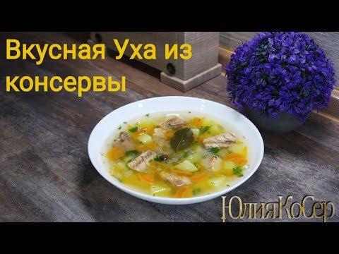 Вкусная Уха из консервы / Рецепт быстрого рыбного супа / Рыбный суп из консервы