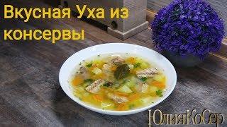 Вкусная Уха из консервы Рецепт быстрого рыбного супа Рыбный суп из консервы