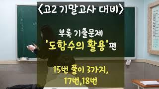 김태규수학연구소 고2 기말고사 대비 교과서부록 모의고사…