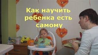 Как научить ребенка есть самому(Как научить ребенка есть самому I ЭТАП. С 6 месяцев всегда надо давать ребенку ложку. Ребенок должен обязате..., 2014-02-14T06:40:50.000Z)