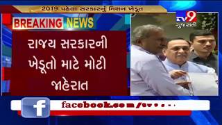 Rajkot: Farmers to receive money of crop insurance by the end of February says CM Rupani- Tv9